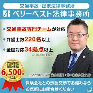 交通事故提携法律事務所
