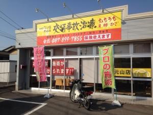 鍼灸整骨院なごみ堂元山店 (2)
